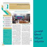 دومین شمارۀ خبرنامۀ انجمن صنفی ویراستاران