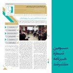 سومین شمارۀ خبرنامۀ انجمن صنفی ویراستاران