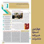 چهارمین خبرنامۀ انجمن صنفی ویراستاران