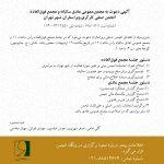 آگهی دعوت به مجمع عمومی عادی سالیانه و مجمع فوقالعادۀ انجمن صنفی کارگری ویراستاران شهر تهران