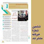 ششمین شمارۀ خبرنامۀ انجمن صنفی ویراستاران