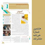 هشتمین خبرنامۀ انجمن صنفی ویراستاران